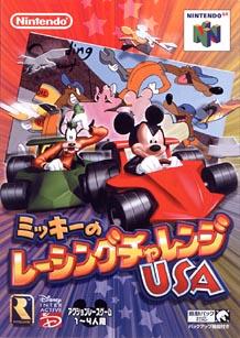 ミッキーのレーシングチャレンジUSA
