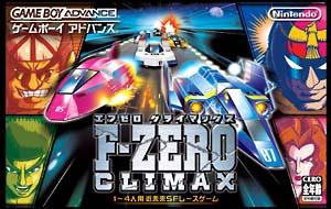 F-ZERO クライマックス