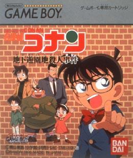 名探偵コナン 地下遊園地殺人事件(GAME BOY)