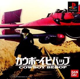 カウボーイビバップ(PlayStation)