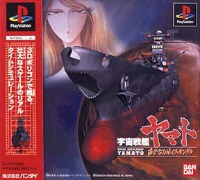宇宙戦艦ヤマト 遥かなる星イスカンダル(PlayStation)