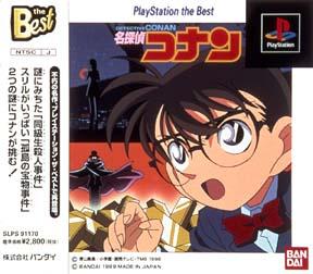 名探偵コナン(PlayStation)