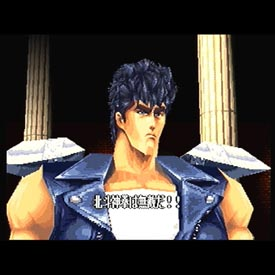 北斗の拳 世紀末救世主伝説(PlayStation)