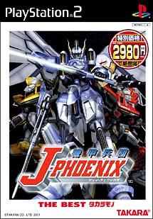 機甲兵団 J-PHOENIX(PlayStation2)