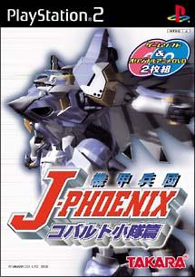 機甲兵団 J-PHOENIX コバルト小隊篇(PlayStation2)