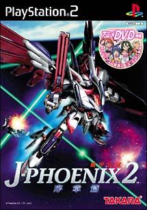 機甲兵団 J-PHOENIX 2 序章篇