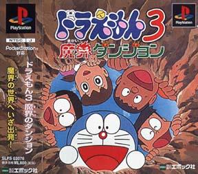 ドラえもん 3 魔界のダンジョン(PlayStation)