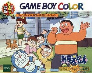 ドラえもん きみとペットの物語(GAME BOY COLOR)
