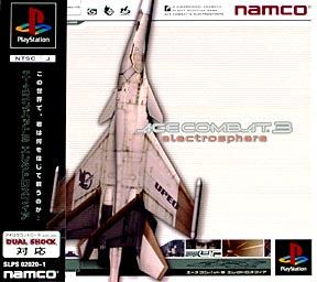 エースコンバット 3 エレクトロスフィア