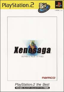 ゼノサーガ エピソードI【力への意志】(PlayStation2)