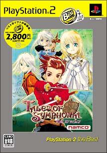 テイルズ オブ シンフォニア(PlayStation2)