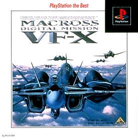 マクロス DIGITAL MISSION VF-X(PlayStation)
