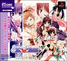 シスター・プリンセス(PlayStation)