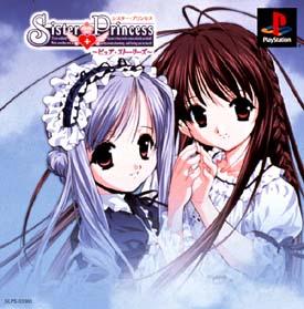 シスター・プリンセス ~ピュア・ストーリーズ~(PlayStation)