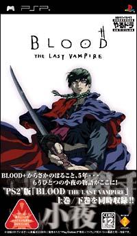 BLOOD THE LAST VAMPIRE やるドラ ポータブル