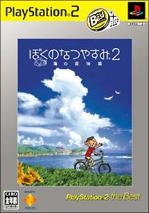 ぼくのなつやすみ 2 海の冒険篇(PlayStation2)