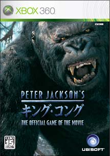 PETER JACKSON'S キングコング オフィシャル ゲーム オブ ザ ムービー