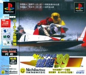 バーチャル競艇'99