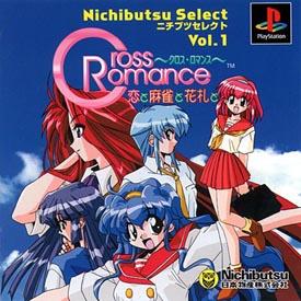 Cross Romance(PlayStation)