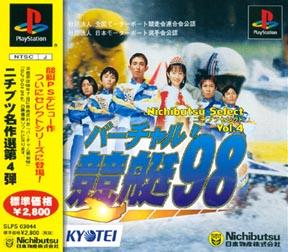 バーチャル競艇'98
