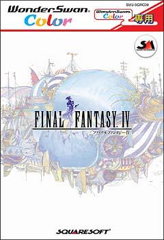 ファイナルファンタジー IV