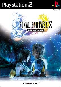 ファイナルファンタジー X インターナショナル(PlayStation2)