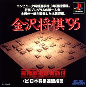 金沢将棋'95