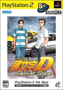 頭文字D Special Stage
