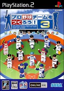 プロ野球チームをつくろう! 3