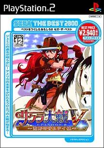 サクラ大戦 V EPISODE 0 ~荒野のサムライ娘~(PlayStation2)
