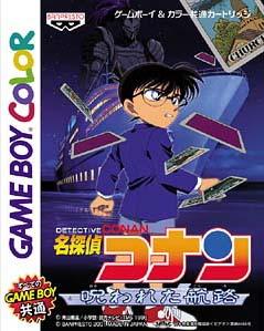 名探偵コナン 呪われた航路(GAME BOY COLOR)