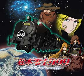 松本零士999~Story of Galaxy Express 999~