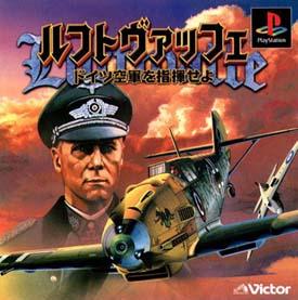 ルフトヴァッフェ ドイツ空軍を指揮せよ