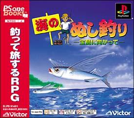 海のぬし釣り~宝島に向かって~