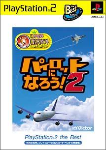 パイロットになろう! 2