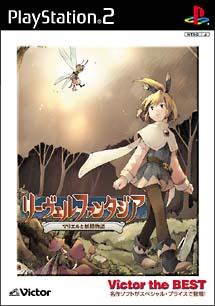 リーヴェルファンタジア ~マリエルと妖精物語~(PlayStation2)