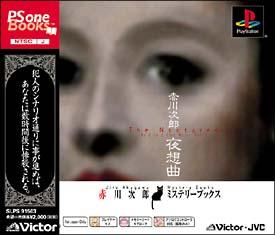 夜想曲(PlayStation)