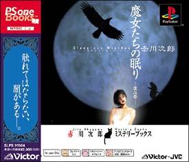 魔女たちの眠り -復活祭- 赤川次郎