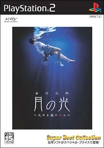 月の光 ~沈める鐘の殺人~ 赤川次郎(PlayStation2)