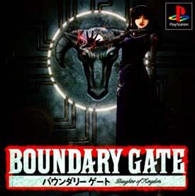 BOUNDARY GATE ~ドーター オブ キングダム~(PlayStation)