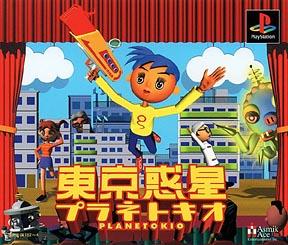 東京惑星プラネトキオ
