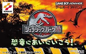 ジュラシックパークIII ~恐竜にあいにいこう!~