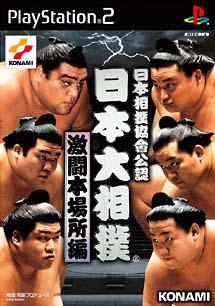 日本相撲協會公認 日本大相撲 激闘本場所編