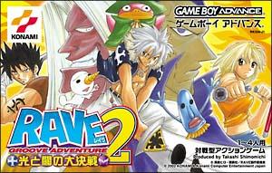 GROOVE ADVENTURE RAVE 光と闇の大決戦 2(GAMEBOYADVANCE)