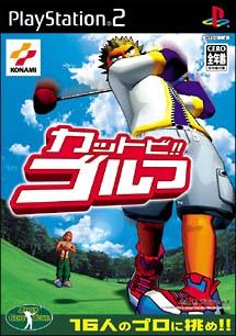 カットビ!! ゴルフ