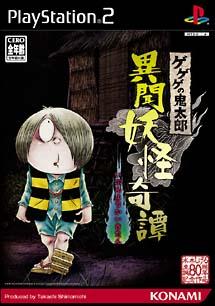 ゲゲゲの鬼太郎 異聞妖怪奇譚 (いぶんようかいきたん)(PlayStation2)