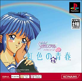 ときめきメモリアル ドラマシリーズVol.1 虹色の青春(PlayStation)
