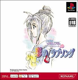 ときめきメモリアル ドラマシリーズVol.2 彩のラブソング(PlayStation)
