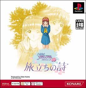 ときめきメモリアル ドラマシリーズVol.3 旅立ちの詩(PlayStation)