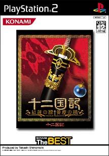 十二国記 紅蓮の標 黄塵の路(PlayStation2)